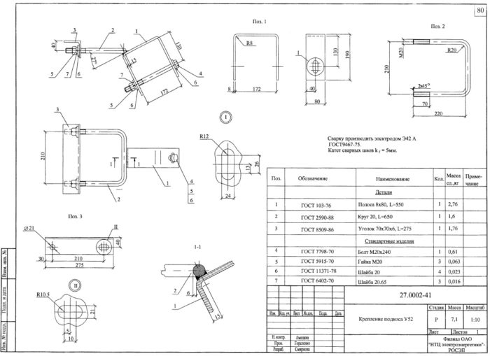 proekt-kreplenie-podkosa-u-52