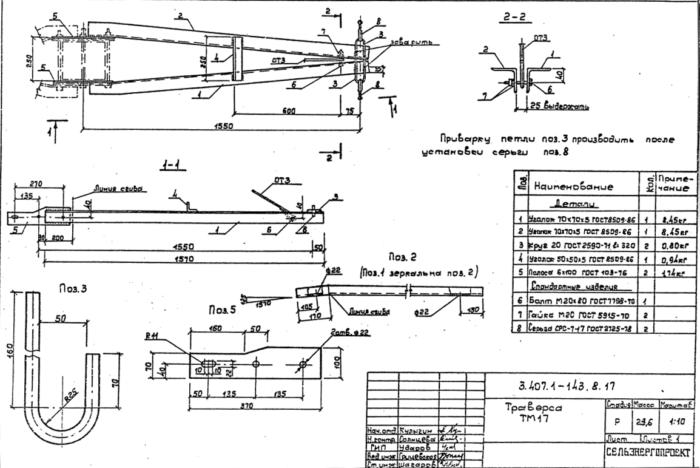 proekt-traversa-tm-17