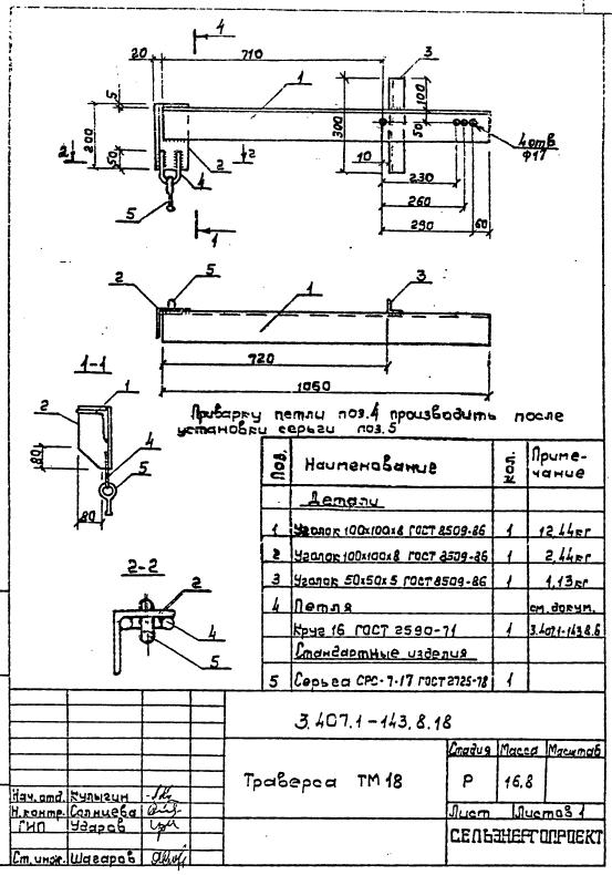 proekt-traversa-tm-18
