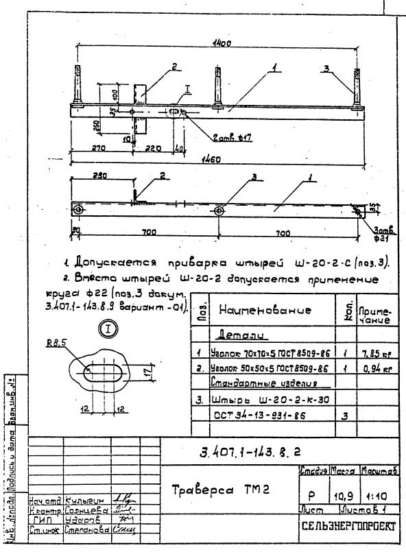 proekt-traversa-tm-2