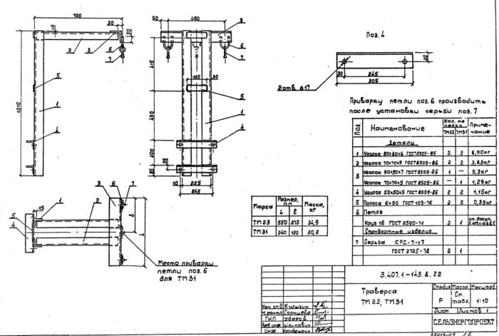 proekt-traversa-tm-23-3-407-1-143-8