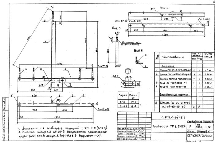 proekt-traversa-tm-24-3-407-1-143-8