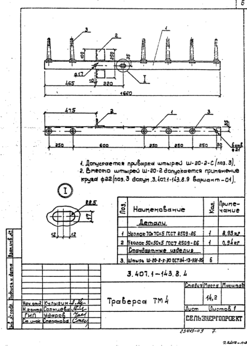 Траверса ТМ-4