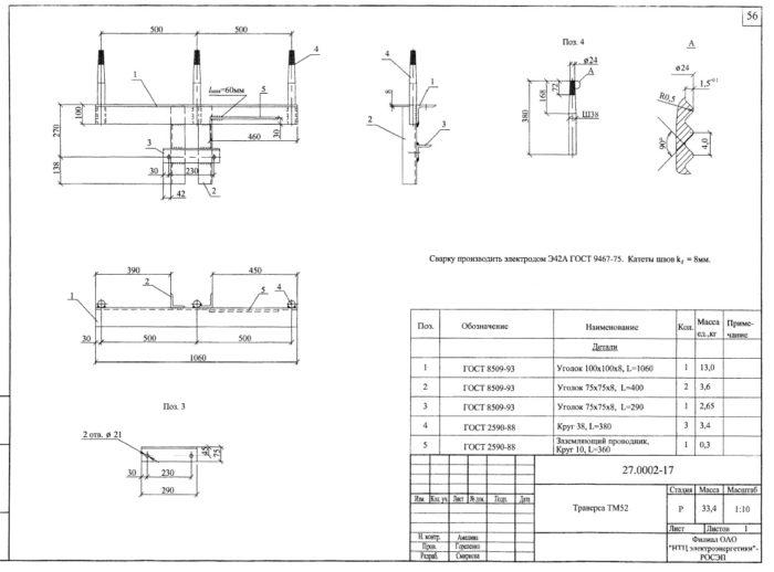 proekt-traversa-tm-52-27-0002