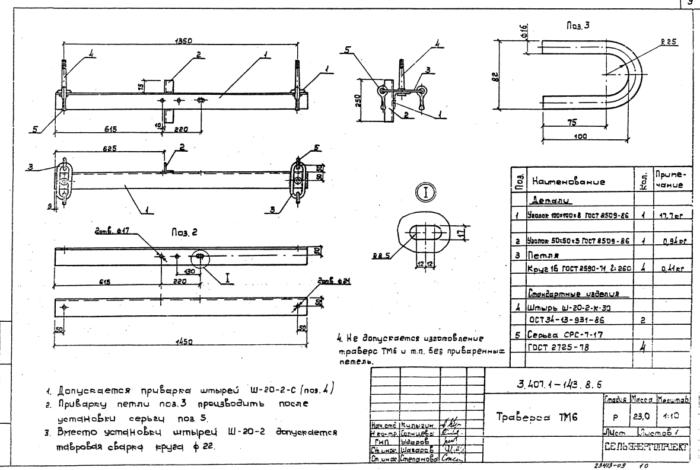 proekt-traversa-tm-6