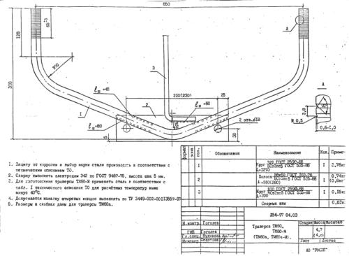 Траверса ТМ-68 (Л57-97)