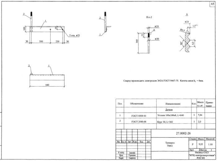 proekt-traversa-tm-61-27-0002
