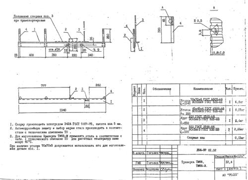 Траверса ТМ-66 (Л56-97)