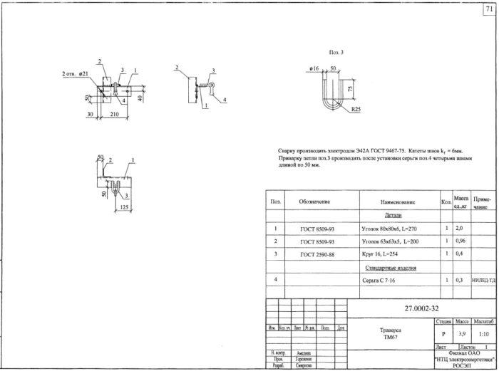 proekt-traversa-tm-67-27-0002