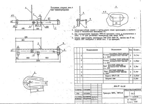 Траверса ТМ-73 (Л56-97)