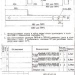 proekt-traversa-tm-74-l57-97