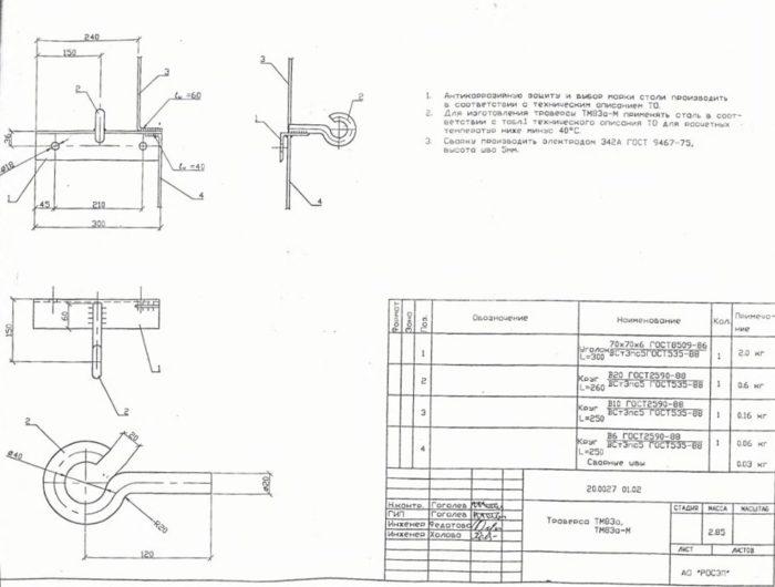 proekt-traversa-tm-83a