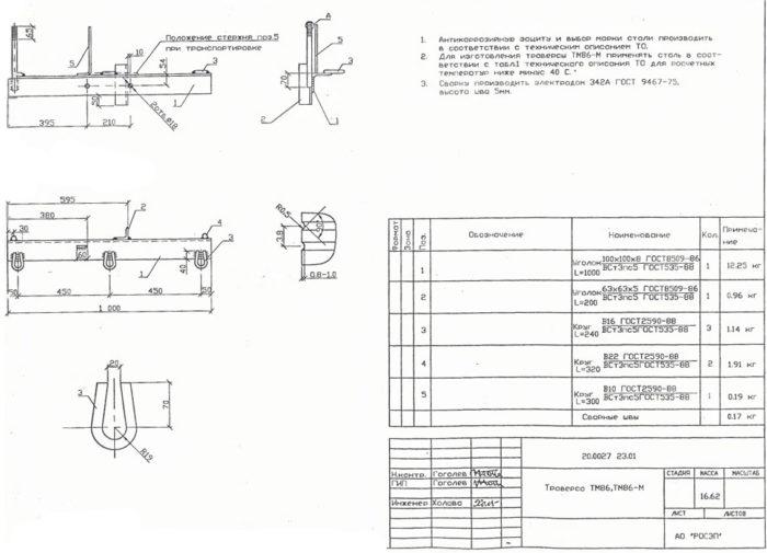 proekt-traversa-tm-86