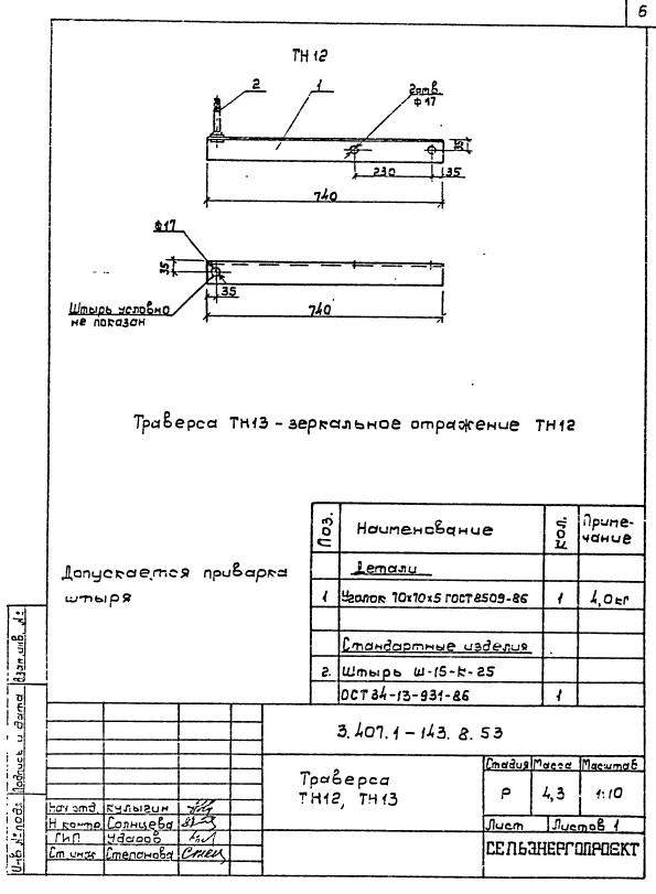 proekt-traversa-tn-12