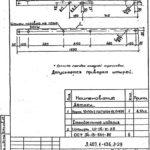 proekt-traversa-tn-14