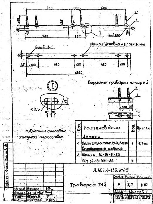 proekt-traversa-tn-5