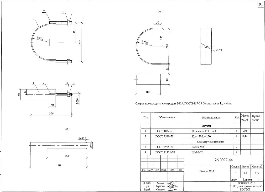 монтаж воздушных линий электропередач напряжением до 10 кв