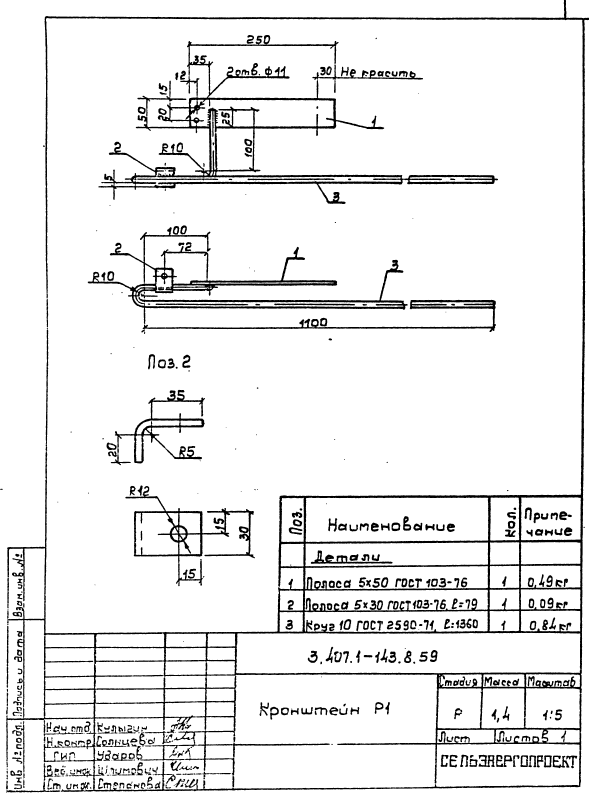 proekt-kronshtejn-r-1