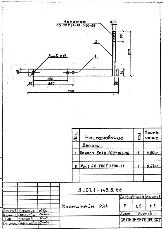 proekt-kronshtejn-ra-4