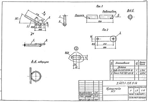 Кронштейн светильника КС-1