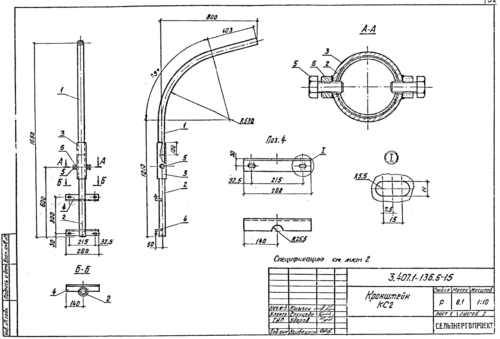 Кронштейн светильника КС-2